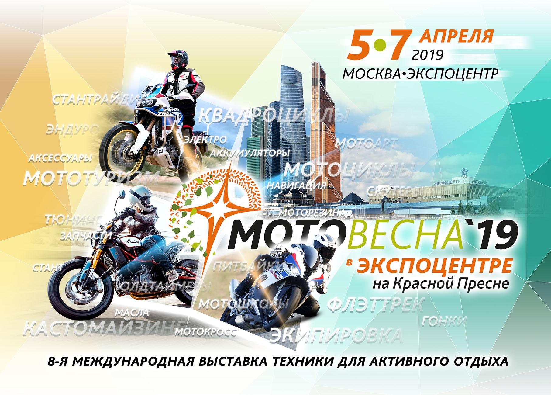 """Выставка """"Мотовесна 2019"""" - время премьер!"""