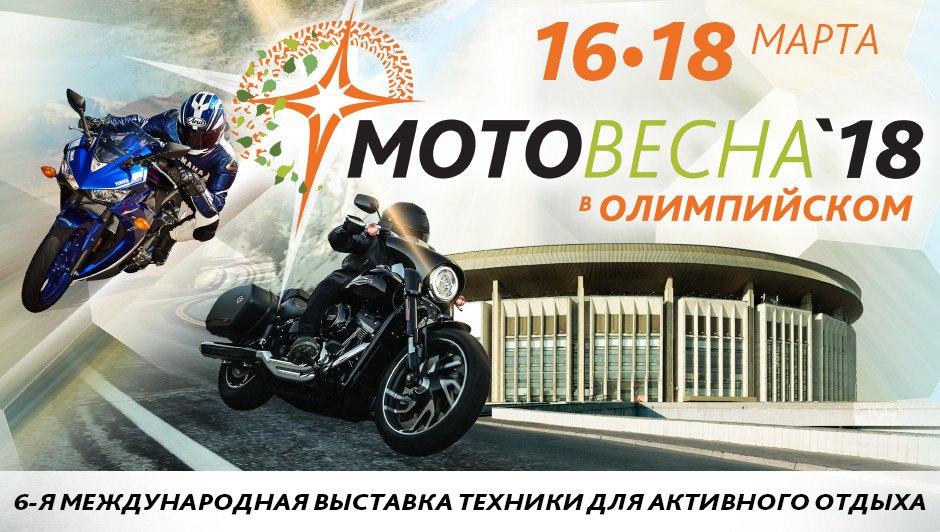 Мотовесна-2018 - новый сезон на новом месте!